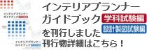 インテリアプランナーガイドブック刊行のお知らせ